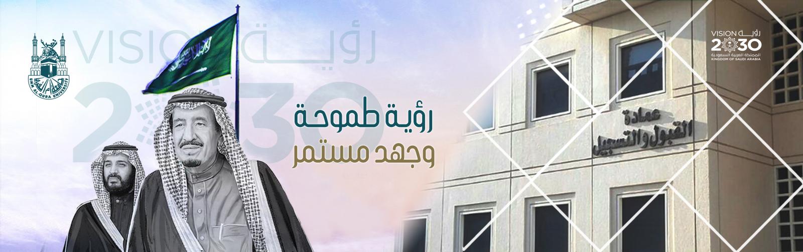 عمادة القبول والتسجيل - جامعة أم القرى