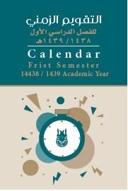 التقويم الزمني للفصل الدراسي الأول 1438-1439هـ