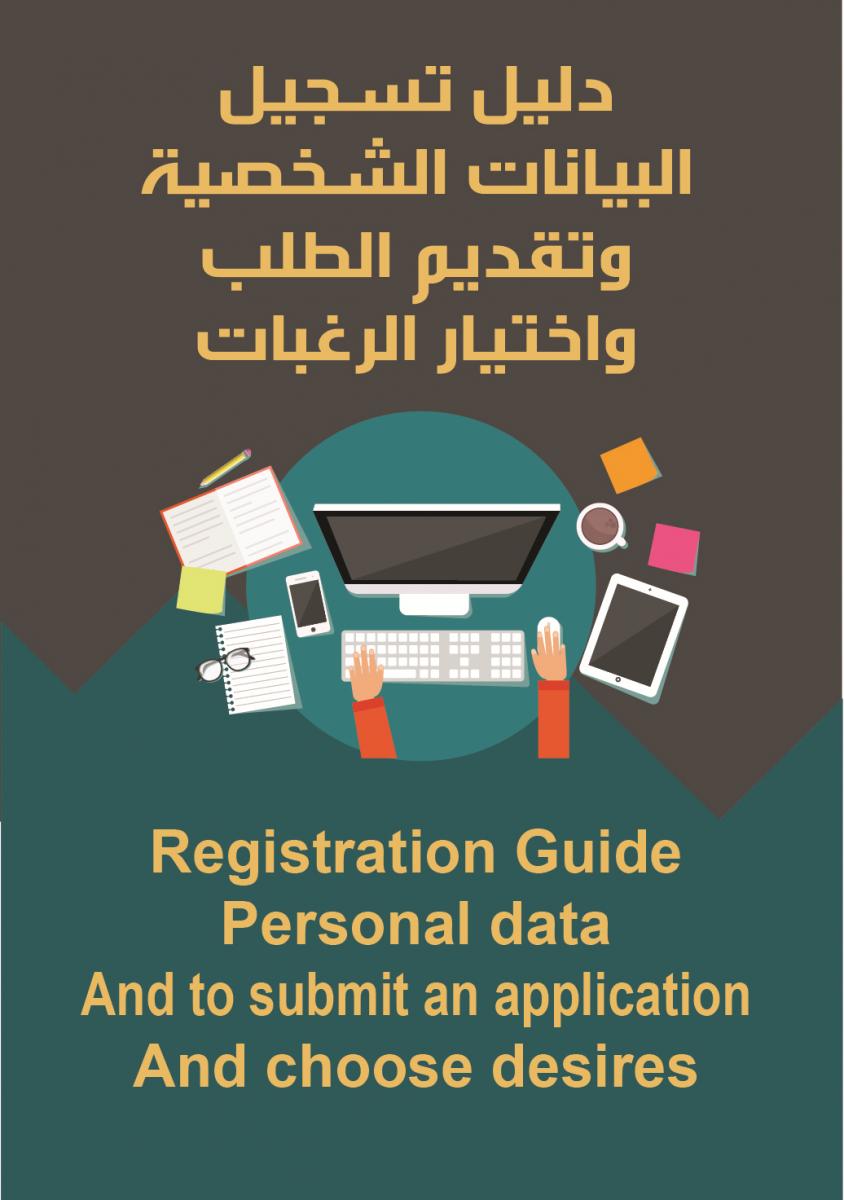 دليل تسجيل البيانات الشخصية