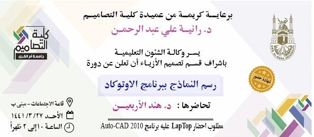 إعلان عن دورة بعنوان رسم النماذج ببرنامج الأوتوكاد كلية التصاميم والفنون جامعة أم القرى