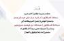 تهنئة لسعادة الدكتور عبدالله سروجي بمناسبة حصوله على درجة الدكتوراه