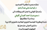 Congratulations to Her Excellency Dr. Samirah Al-Fifi