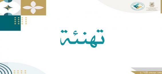 Congratulations to His Excellency Dr. Sahl Waheeb