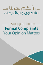 Complaints and Suggestions