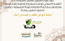 College of Applied Medical Sciences Launches the Initiative of 'Makkah: Source of Inner Purity and Outer Security'