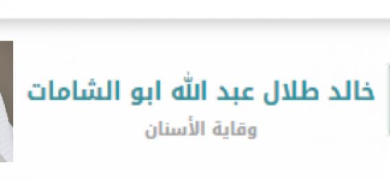 Promotion of His Excellency Dr. Khaled Abu Al-Shamat