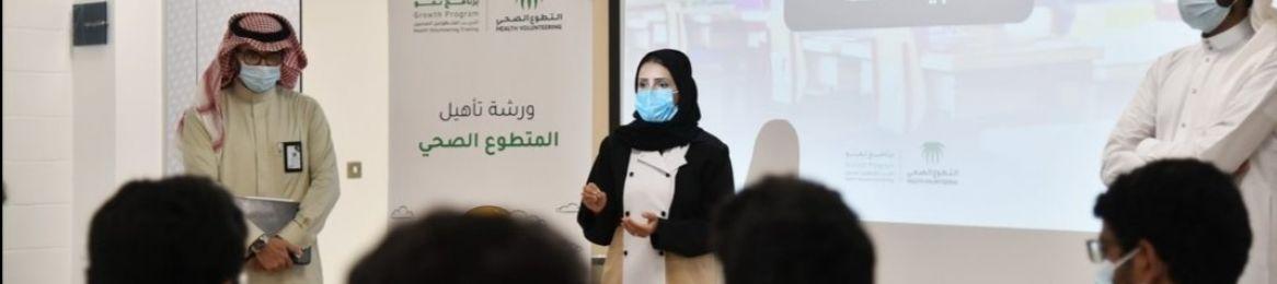 تدشين برنامج نمو لتدريب المتطوعين الصحيين بجامعة أم القرى