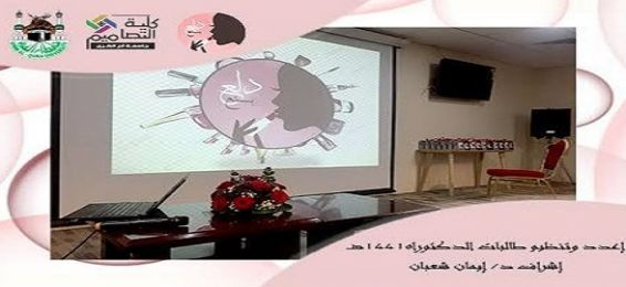 The Department of Housing and Home Management Holds an Event Entitled: 'The Art of Taking Care of Yourself'