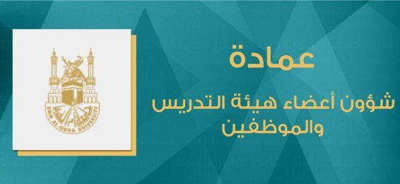 عميد شؤون أعضاء هيئة التدريس والموظفين يصدر قرارات إدارية