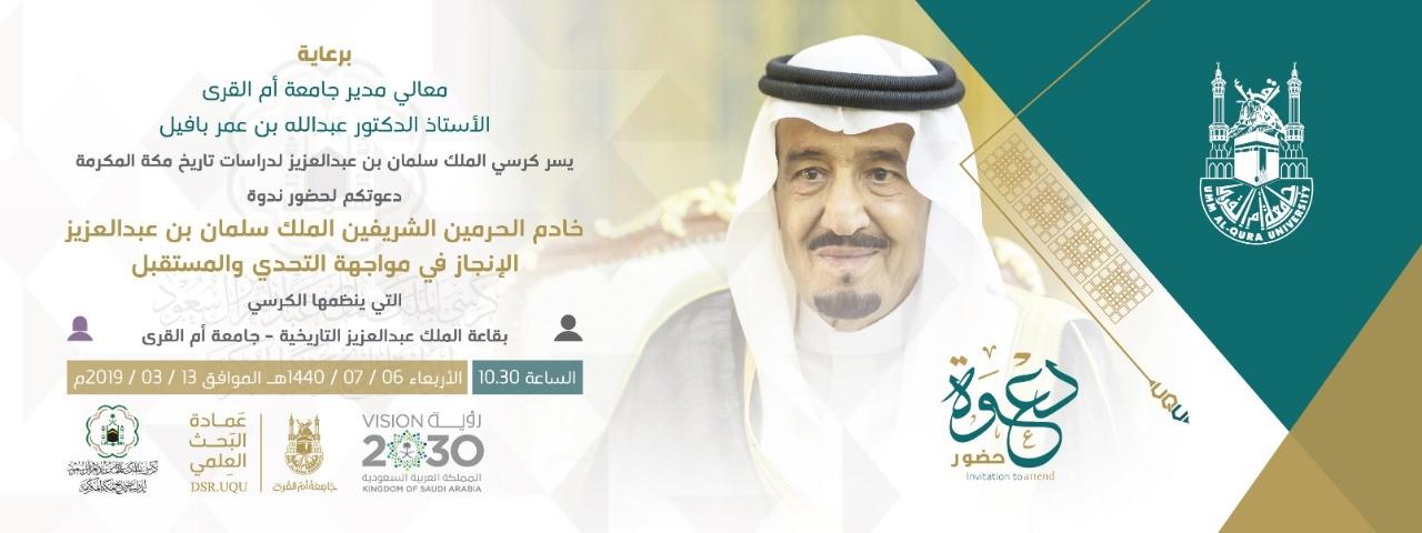 دعوة لحضور ندوة خادم الحرمين الشريفين الملك سلمان الإنجاز في
