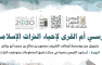 Launching Umm Al-Qura Chair for the Revival of Islamic Heritage