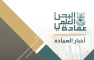 عمادة البحث العلمي تهنئ سعادة الدكتور رامي بن عبدالعزيز الفتني