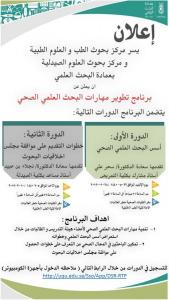 Training Courses of the 'Development of the Health Scientific Research Skills' Program