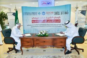 توقيع عقد إنشاء (كرسي الشيخ صالح بن حمزة صيرفي لأبحاث أمراض الشرايين التاجية)