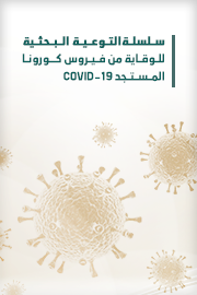 Research Awareness Series to Prevent the Novel Coronavirus