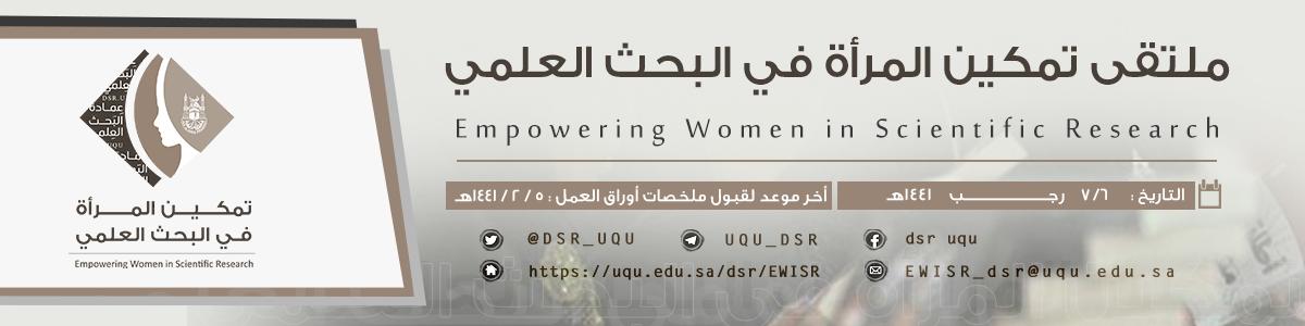 ملتقى تمكين المرأة في البحث العلمي
