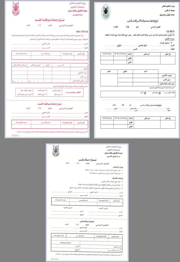 الإرشاد الأكاديمي الهندسة الكهربائية كلية الهندسة والعمارة الإسلامية جامعة أم القرى