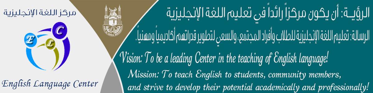 مركز اللغة الإنجليزية - وكالة الجامعة للشؤون التعليمية   جامعة أم القرى