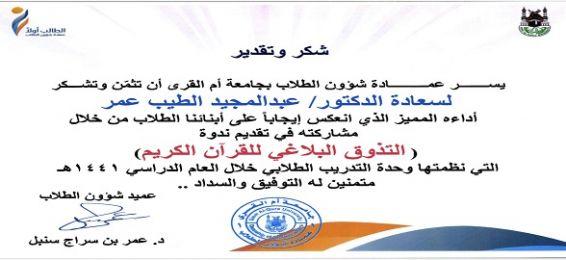 تكريم الدكتور عبدالمجيد الطيب