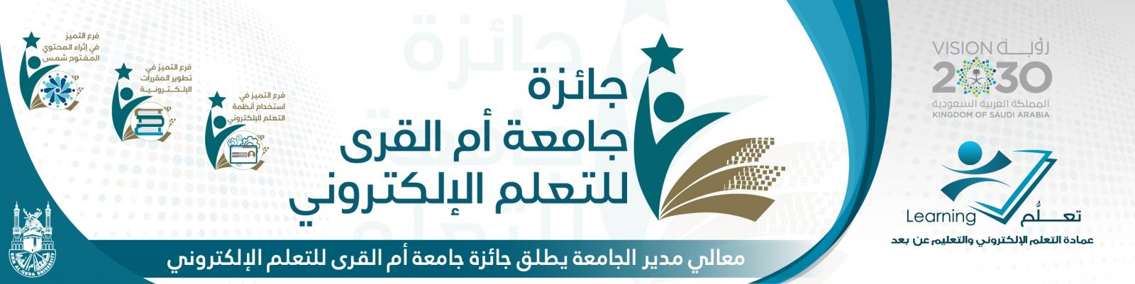 His Excellency the UQU President Launches the Umm Al-Qura University E-Learning Award