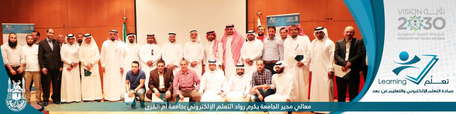 His Excellency the UQU President Honors the E-Learning Pioneers
