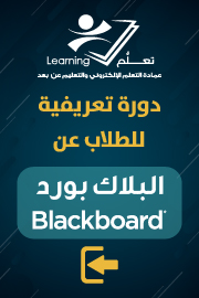 Course on the Use of the E-Learning System (Blackboard)