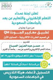 دورة التدريب المشترك بين الجامعات السعودية