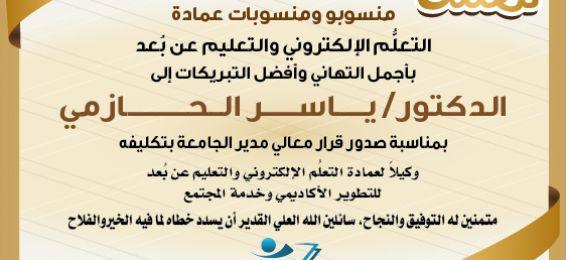 تهنئة للدكتور ياسر الحازمي