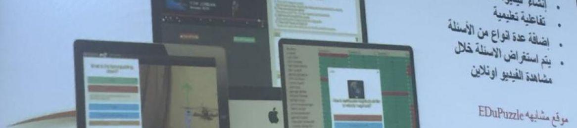 عمادة التعلم الإلكتروني تنظم دورتين تدريبيتين لمنسوبي التعليم العام حول (الصف المقلوب)
