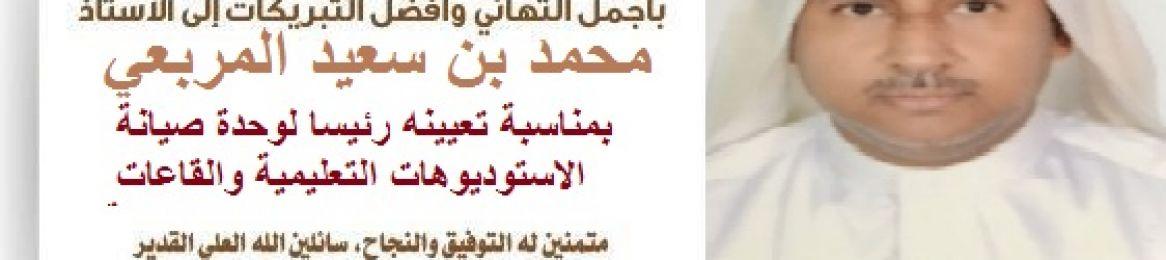 تهنئة الأستاذ محمد بن سعيد بن محمد المربعي