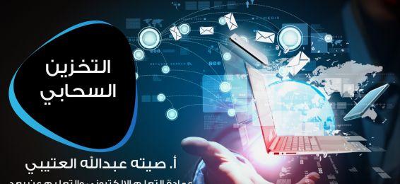 عمادة التعلم الإلكتروني تقدم الدورة الإلكترونية الثالثة حول التخزين السحابي بشطر الطالبات