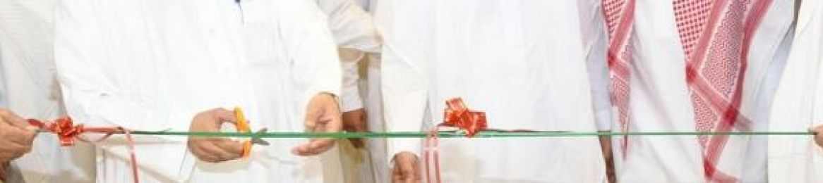 Makkah General Directorate of Education Honors Deanship of e-Learning and Distance Education