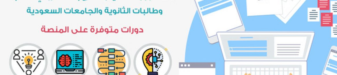 Announcement about the e-Training Platform of the Ministry of Education