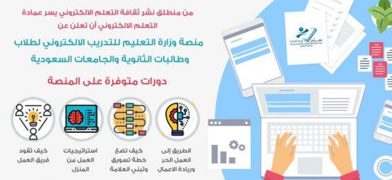 إعلان عن منصة وزارة التعليمللتدريب الإلكتروني