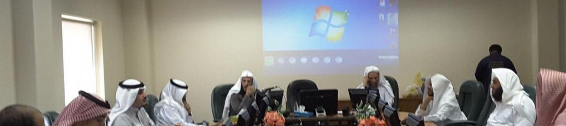 عمادة التعلم الإلكتروني تعقد جلسة عمل مع كلية الدعوة وأصول الدين