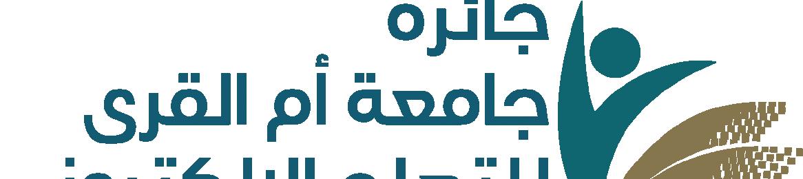 مسابقة جامعة أم القرى للتعلم الإلكتروني فرع (التميز في تطوير المقررات الإلكترونية)