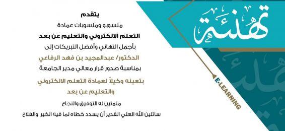 تهنئة للدكتور عبدالمجيد بن فهد الرفاعي