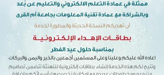 خدمة(بطاقاتالإهداءالإلكترونية) بمناسبة حلول عيد الفطر المبارك