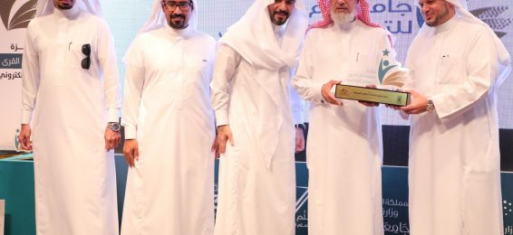His Excellency the President Sponsors the Ceremony of Umm Al-Qura University E-Learning Award