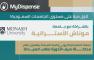 لأول مرة على مستوى الجامعات السعودية، نظام محاكاة الصيدلة بالشراكة مع (موناش الأسترالية)