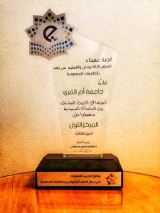 The Committee of Deans of E-Learning in Saudi Universities Honors Umm Al-Qura University