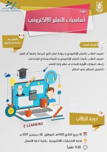 E-Learning Basics Workshop
