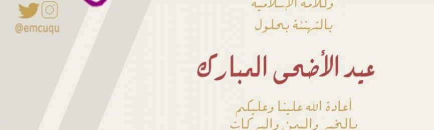 مركز تنظيم المناسبات والفعاليات يهنئكم بمناسبة عيد الأضحى المبارك 1438هـ