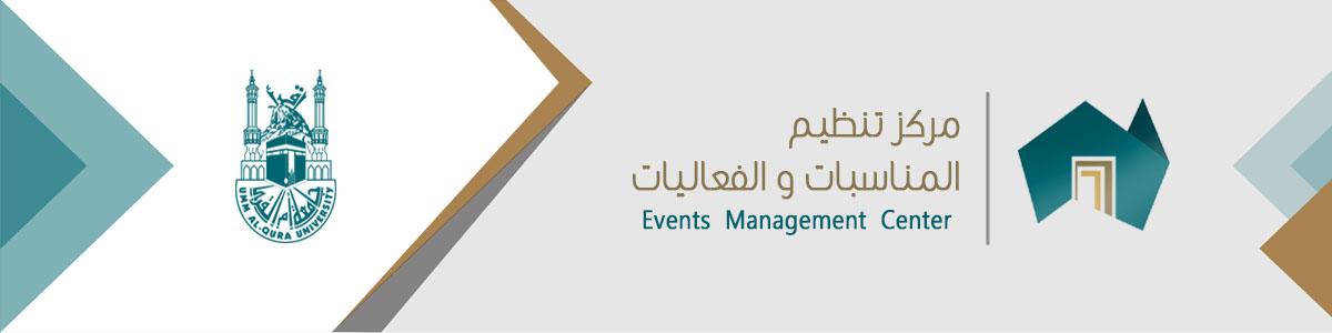مركز تنظيم المناسبات والفعاليات