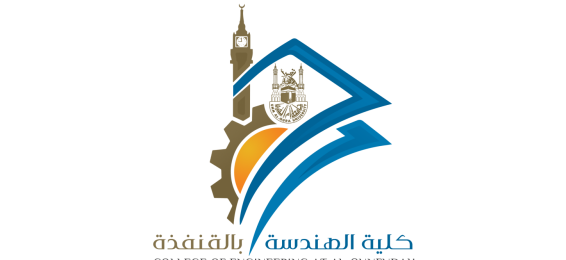 Al-Qunfudhah Engineering College Announces Names of Candidates for Teaching Assistant Jobs