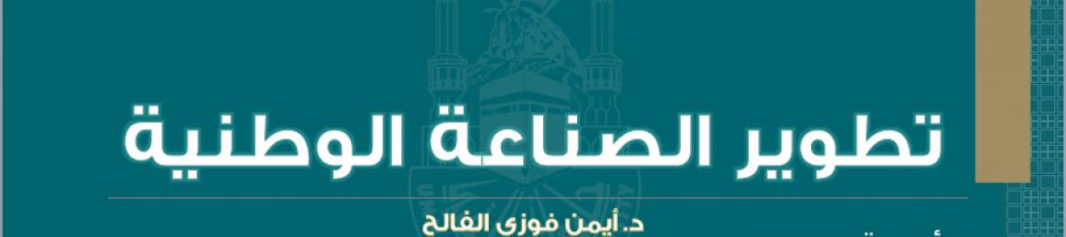 كلية الهندسة بالقنفذة تعقد ندوة بعنوان (تطوير الصناعة الوطنية)