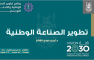 College of Engineering in Al-Qunfudhah Organizes Seminar Entitled 'Development of the National Industry'