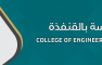 Date of the Interview for the Applicants for the Post of Assistant Professor at the College of Engineering in Al-Qunfudhah