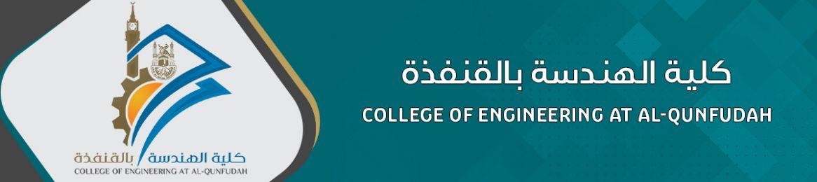 تهنئة لسعادة الدكتورماهر عوض أبو حسين لحصوله على الدكتوراه