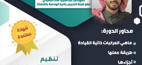 "The College of Engineering in Al-Qunfudhah Announces a Remote Course Entitled: ""Autonomous Vehicles"""